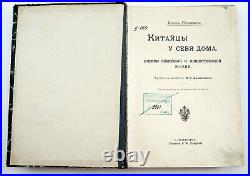 1900s Imperial Russian CHINESE AT HOME Antique Book LIFE IN CHINA Illustrated