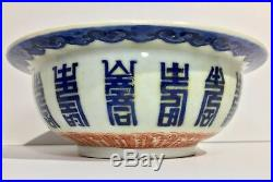 A Rare Antique Chinese Early 19th Century Daoguang Imperial Court Porcelain Bowl