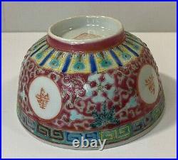 China Royal Pink Glaze White Porcelain Longevity Bowl Cup Teacup Bowl (Qainlong)