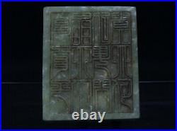 Chinese Carved Nephrite Jade Twelve Character Imperial Block Seal C1910